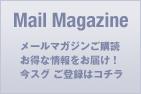 メールマガジンご購読お得な情報をお届け!今スグご登録はコチラ