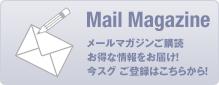 メールマガジンご購読 お得な情報をお届け!今スグ ご登録はこちらから!