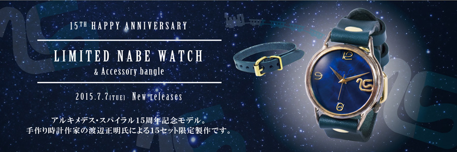 LIMITED NABE WATCH