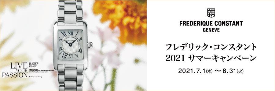 フレデリック・コンスタント2021 サマーキャンペーン