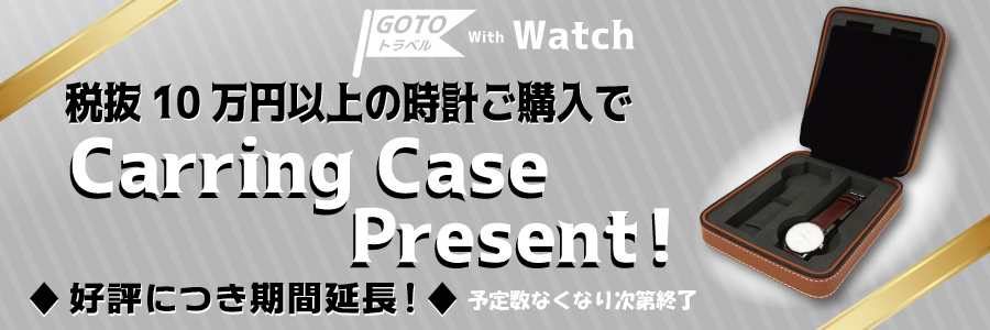 Carring Case Present!