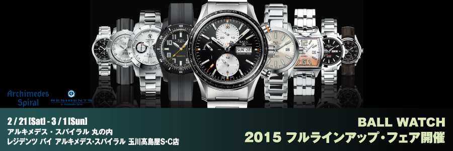 BALL WATCH 2015フェア