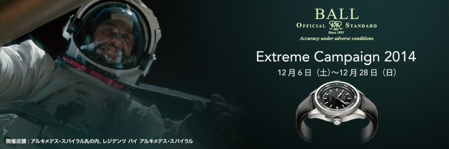 BALL Extreme Campaign 2014