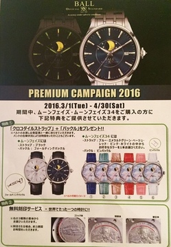 キャンペーン.JPGのサムネール画像のサムネール画像