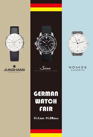 ドイツフェア 2014.jpg